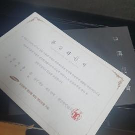 우리가족 건강지킴이 구전녹용 ~ ☆