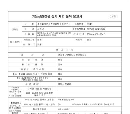 기능성화장품 심사 제외 품목 보고서