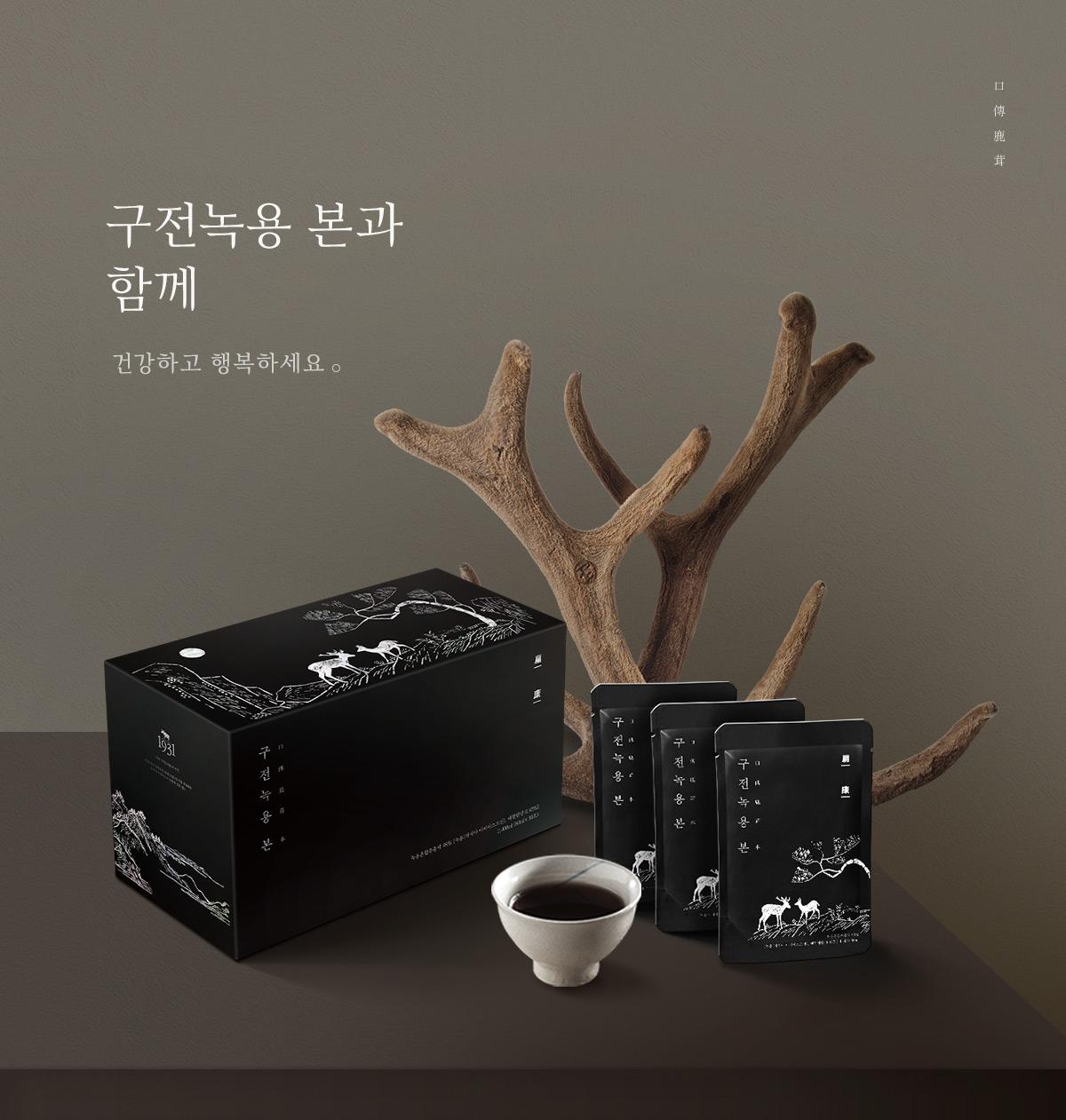 구전녹용 본 유정.