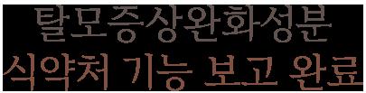 탈모증상완화성분 식약처 기능 보고 완료