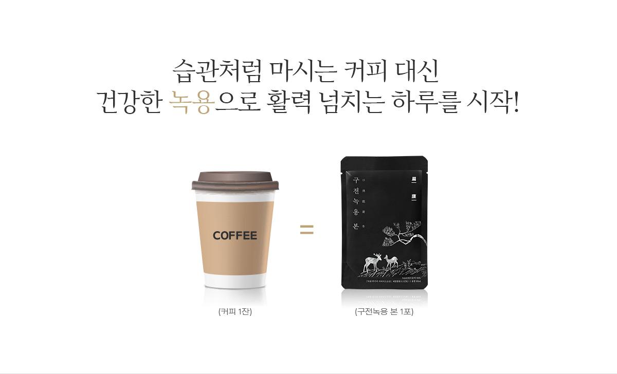 습관처럼 마시는 커피대신 건강한 녹용으로 활력 넘치는 하루를 시작!