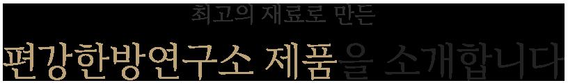 편강한방연구소 제품 소개